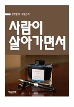 도서 이미지 - 장창훈의 수필산책 : 사람이 살아가면서