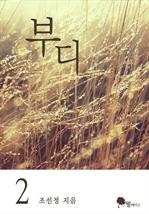 도서 이미지 - 부디