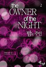 도서 이미지 - 밤의 주인
