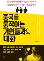 도서 이미지 - 중국을 움직이는 거인들과의 대화