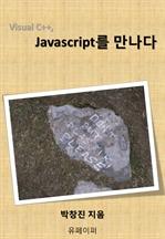 도서 이미지 - Visual C++, Javascript를 만나다