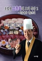 도서 이미지 - 초밥왕 남춘화의 요리특강 2 - 기술에서 예술까지