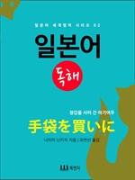 도서 이미지 - 장갑을 사러 간 아기여우 : 일본어 독해
