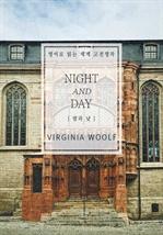 도서 이미지 - 밤과 낮 (영어로 읽는 세계 고전명작)