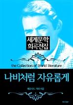 도서 이미지 - 나비처럼 자유롭게 (세계문학희곡전집 시리즈)