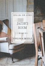 도서 이미지 - 제이콥의 방(영어로 읽는 세계 고전명작)
