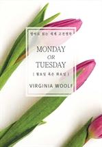 도서 이미지 - 월요일 혹은 화요일(영어로 읽는 세계 고전명작)