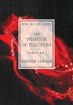 도서 이미지 - 오페라의 유령 (영어로 읽는 세계 고전명작)