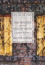 도서 이미지 - 노란방의 미스터리 (영어로 읽는 세계 고전명작)