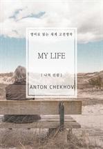 도서 이미지 - 나의 인생(영어로 읽는 세계 고전명작)