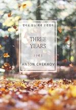 도서 이미지 - 3년(영어로 읽는 세계 고전명작)