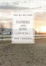 도서 이미지 - 아버지와 아들(영어로 읽는 세계 고전명작)