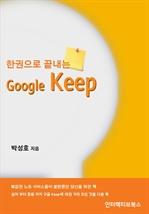 도서 이미지 - [모두의 가이드 #7] 한권으로 끝내는 구글 Keep
