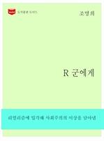 도서 이미지 - 한국문학전집 262 : R 군에게