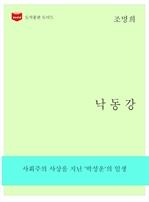 도서 이미지 - 한국문학전집 263 : 낙동강