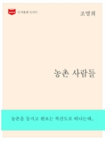 도서 이미지 - 한국문학전집 264 : 농촌사람들