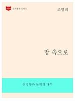 도서 이미지 - 한국문학전집 265 : 땅속으로