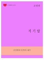 도서 이미지 - 한국문학전집 266 : 저기압