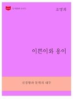 도서 이미지 - 한국문학전집 267 : 이쁜이와 용이