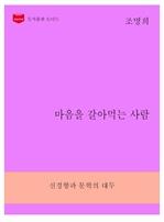도서 이미지 - 한국문학전집 268 : 마음을 갈아먹는 사람