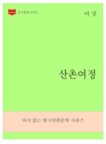 도서 이미지 - 한국문학전집 272 : 산촌여정
