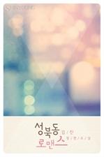 도서 이미지 - 성북동 로맨스