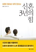 도서 이미지 - 신혼 3년의 힘 [할인]