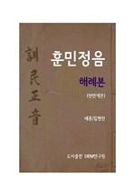 도서 이미지 - 훈민정음 해례본 : 천연색본
