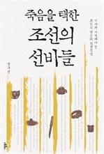 도서 이미지 - 죽음을 택한 조선의 선비들 (체험판)