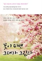 도서 이미지 - 꽃이 피면 그대가 그립다