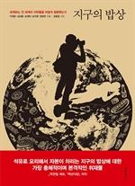 도서 이미지 - 지구의 밥상