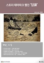 도서 이미지 - 스토리 테마파크 웹진 '담談' 26호