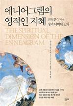 도서 이미지 - 에니어그램의 영적인 지혜
