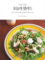 도서 이미지 - 오늘의 샐러드