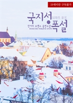 도서 이미지 - 국지성 폭설 (局地性 暴雪)