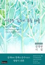 도서 이미지 - 사랑은 깊으기 푸른 하늘