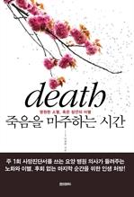 도서 이미지 - 죽음을 마주하는 시간