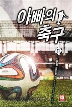 도서 이미지 - 아빠의 축구