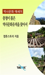 도서 이미지 - [오디오북] 충청이 품은 역사문화유적을 찾아서