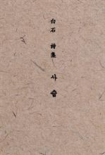 도서 이미지 - 백석 시집 사슴 [체험판]