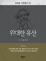 도서 이미지 - 위대한 유산