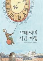 도서 이미지 - 꾸뻬 씨의 시간 여행