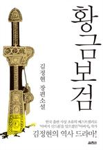 도서 이미지 - 황금보검