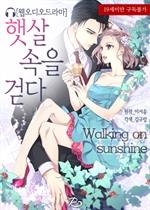 도서 이미지 - [오디오북] 햇살 속을 걷다 : Walking on Sunshine (웹오디오드라마)