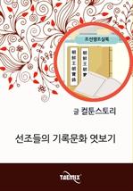 도서 이미지 - [오디오북] 선조들의 기록문화 엿보기