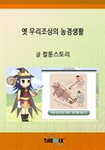 도서 이미지 - [오디오북] 옛 우리조상의 농경생활