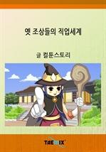 도서 이미지 - [오디오북] 옛 조상들의 직업세계