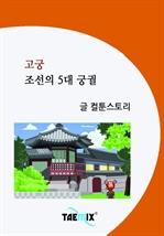 도서 이미지 - [오디오북] 고궁-조선의 5대 궁궐