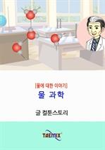 도서 이미지 - [오디오북] 물 과학