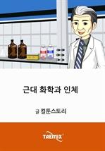 도서 이미지 - [오디오북] 화학과 생명 : 근대 화학과 인체